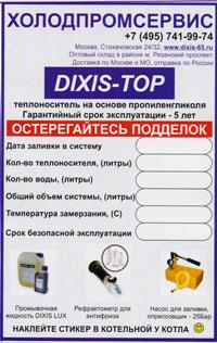 http://dixis-65.ru/images/upload/Наклейка-ТОп.jpg