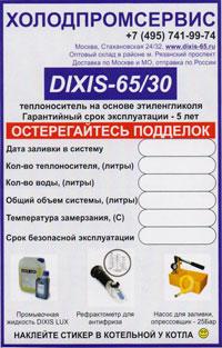 http://dixis-65.ru/images/upload/наклейка-65.jpg